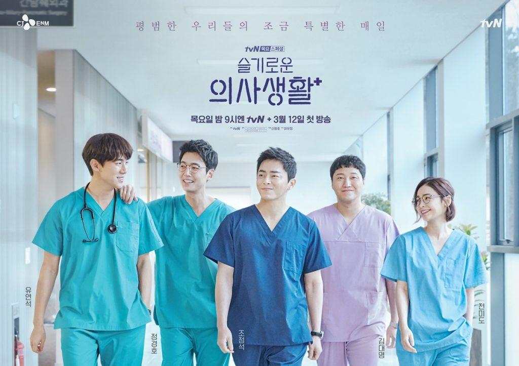 Hospital Playlist 2 sezon